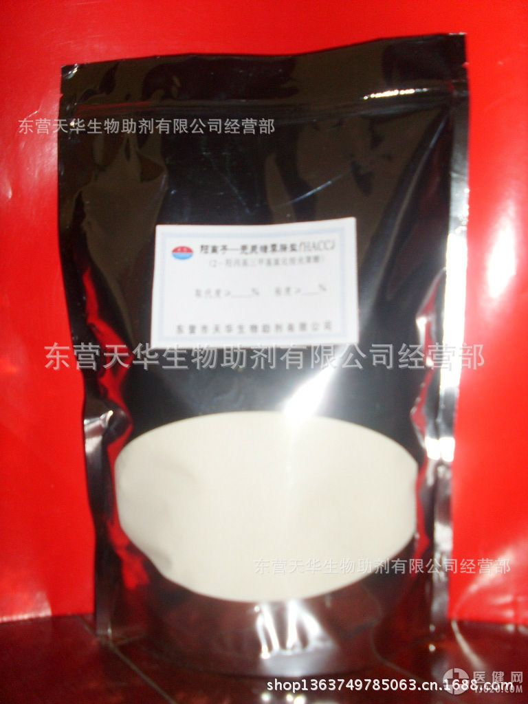 2 - hydroxypropyl trimethyl ammonium chloride ch